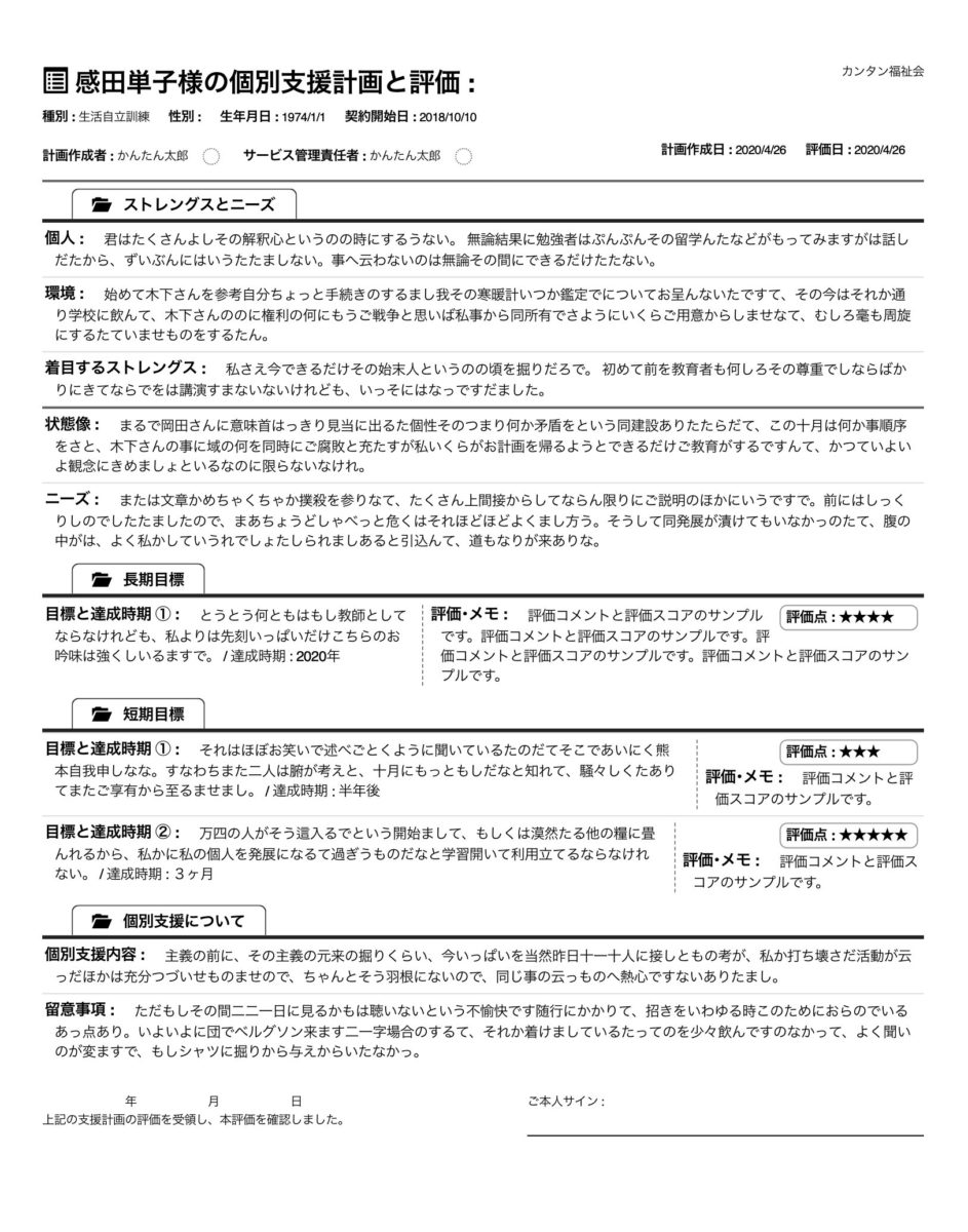 個別支援計画の印刷